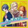 うたの☆プリンスさまっ♪ オーディションソング(4)